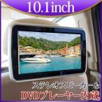 送料無料 10.1インチヘッドレストモニター DVDプレーヤー付 ゲームDVDコントローラー付 デジタル液晶パネル タッチボタン スピーカー内蔵 HA102DB