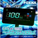 予約販売 HUD ヘッドアップディスプレイ 後付け ポン付け GPSタイプ シガーソケット スピードメーター 送料無 HUD350