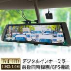 ドライブレコーダー ミラー型 GPS機能 前後録画 9.88インチ バックカメラセット 32GB SDカード付き 前後 タッチパネル式 リアカメラ 送料無 J1001-SDの画像