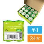単1 アルカリ乾電池 Lazos 24本(12本入り2箱) 単一 長時間 長持ち 送無 la-t1-2
