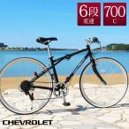 シボレー CHEVROLET 折りたたみ自転車 26インチ シマノ製 6段変速 代引き・時間指定不可...