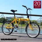 HUMMER ハマー 自転車 折りたたみ シティーサイクル 20インチ 代引き・時間指定不可 沖縄県...
