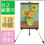 イーゼル 軽量 B2縦対応 アルミ製 3段伸縮式 画架 絵画 案内板 メニューボード ウエルカムボード 収納袋付 送無 XB002