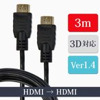 HDMIケーブル 3m ver1.4 3D対応 ハイスピード イーサネット ハイビジョン XCA223
