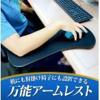 マウスパッド アームレスト リストレスト チェア マウス デスク ひじ掛け PC作業 後付け 便利 ブラック XCA232