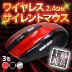 サイレントマウス 無線ワイヤレスマウス 2.4G クリック音が小さい 静音マウス DPI切替  送料無料 XCA281