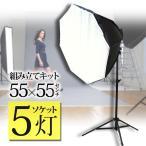 写真撮影用照明セット 撮影キット 5灯ソケット 三脚スタンド 傘 ソフトボックス 送無 XG702