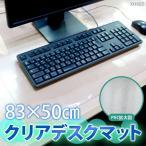 デスクマット 透明シート オフィス マウス対応 透明 半透明 学習机 勉強机 クリア テーブルマット 食卓 コロナ対策 80×50 XH662