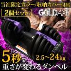 ショッピング重 GOLDAXE 可変式ダンベル 重さ15段階切替(2.5kg〜24kg)ワンタッチ調整 アジャスタブルダンベル 2本セット 筋トレ トレーニング器具 送料無料 XH713-2