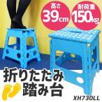 母の日 大人気 高さ39cm 折りたたみ踏み台 折り畳み踏み台 持ち運び簡単 ブルー 送料無料 XH730LL