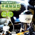 車載用加湿器 超音波加湿器 シガーソケット給電式 芳香剤対応 送無 XH733