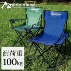 アウトドアチェア  折りたたみ椅子 軽量 コンパクト 背もたれ付き 椅子 イス 携帯 コンパクト 紺 カーキ Prairie House 送料無 XO814