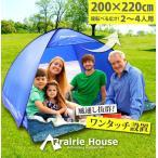 テント ワンタッチテント4人用 ポップアップテント
