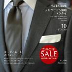 ネクタイ Y&TAILOR オリジナル ブランド サテン おしゃれ シルクタイ ソリッドタイ 日本製  ビジネス プレゼント10Colors