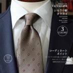 ネクタイ おしゃれ かわいい シルク 小紋 ネイビー×ブルー ブランド 日本製 ビジネス プレゼント 長め