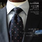 ネクタイ おしゃれ かわいい シルク 小紋 ネイビー×ピンク ブランド 日本製 ビジネス プレゼント 長め