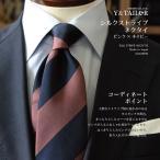 ネクタイ おしゃれ シルク レップ ストライプ ネイビー×ピンク ブランド 日本製 長め ビジネス プレゼント