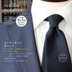 ネクタイ ウール 高級 プレミアム Zegna ゼニア トラベラー 3colors ブランド おしゃれ 日本製 長め ビジネス プレゼント
