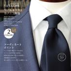 ポイント5倍! ネクタイ ウール CANONICO  カノニコ 無地 2colors ブランド 高級 おしゃれ  日本製 長め ビジネス プレゼント
