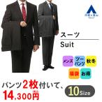 春夏物 高品質 ツーパンツ スタンダードスーツ 福袋 スペアパンツ付き 訳あり アウトレット 2つボタン メンズ スーツ ビジネススーツ 大きいサイズ