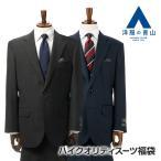 現品限り![送料無料]全品上級品質のスーツだけ!高級仕立て秋冬物スーツ スタンダード ハイクォリティスーツ 福袋