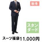 [送料無料]ブランドスーツが届けばさらにお得!ダークカラー限定☆秋冬物アウトレットスーツ福袋! メンズスーツ