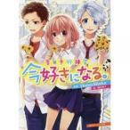 日本の小説 / 今好きになる。/HoneyWorks/藤谷燈子