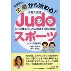 教育学 / 仮屋茂の2歳から始める子育て支援Judoスポーツ 心も身体もぐんぐん伸ばす『夢中劇場』/仮屋茂