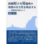 工学 / 浜岡原子力発電所の地盤の安全性を検証する 申請書を基本にして/越路南行