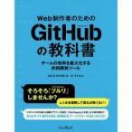 アプリケーション / Web制作者のためのGitHubの教科書 チームの効率を最大化する共同開発ツール/塩谷啓/紫竹佑騎/原一成