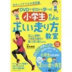 その他 / DVDでゼロから学べる小学生のための正しい走り方教室 かけっこドリルの決定版/秋本真吾