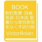 宗教 / 新約聖書・詩編 英語・日本語 聖書から差別表現をなくす試行版/VictorRolandGold/愛甲悦子