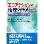 地球科学・エコロジー / エコアクションが地球を救う データに学ぶエコ生活のすすめ/日本消費生活アドバイザー・コンサルタント