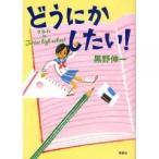日本の小説 / どうにかしたい すみれin Junior high school/黒野伸一
