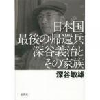 歴史読み物 / 日本国最後の帰還兵深谷義治とその家族/深谷敏雄