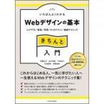 Web作成・開発 / いちばんよくわかるWebデザインの基本きちんと入門 レイアウト/配色/写真/タイポグラフィ/最新テクニック