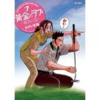 青年コミック / 黄金のラフ2 草太の恋 #7/なかいま強