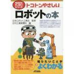工学 / トコトンやさしいロボットの本/日本ロボット工業会/日刊工業新聞社