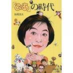 日本の小説 / 『ぴあ』の時代/掛尾良夫