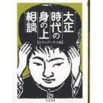 日本の小説 / 大正時代の身の上相談/カタログハウス