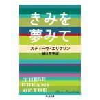 日本の小説 / きみを夢みて/スティーヴ・エリクソン/越川芳明