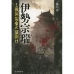 伊豆平定や小田原城奪取により、関東の戦国はどう変わったのか?関東の諸将やゆかりの人々、寺社との関わり...