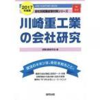 ビジネス実用 / 川崎重工業の会社研究 JOB HUNTING BOOK 2017年度版/就職活動研究会