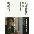 社会学 / しばき隊の真実 左翼の劣化と暴力化/田中宏和