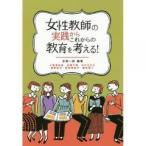 教育学 / 女性教師の実践からこれからの教育を考える/多賀一郎/小倉美佐枝