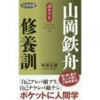 ビジネス実用 / ポケット山岡鉄舟修養訓/平井正修