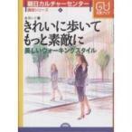 美容・ダイエット / きれいに歩いてもっと素敵に 美しいウォーキングスタイル/永井レイ