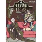 日本の小説 / キネマ探偵カレイドミステリー 〔2〕/斜線堂有紀