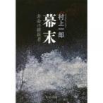日本の小説 / 幕末 非命の維新者/村上一郎