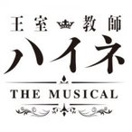 邦画 / 王室教師ハイネ-THE MUSICAL-Blu-ray/BLU-RAY DISC